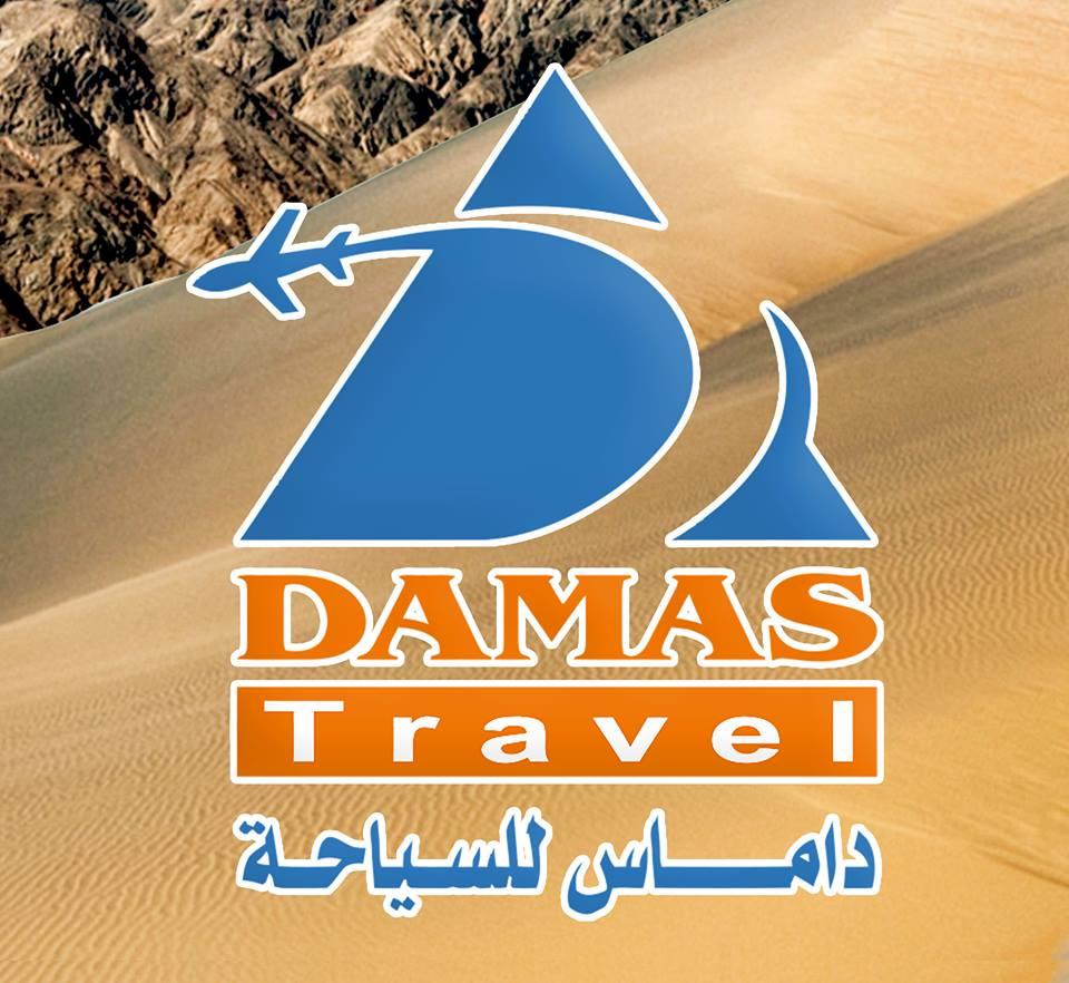 شركة داماس للسياحة  | Damas Travel