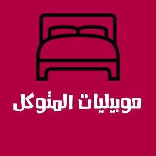 موبليات كتامة فيس بوك from yallagawaz.com
