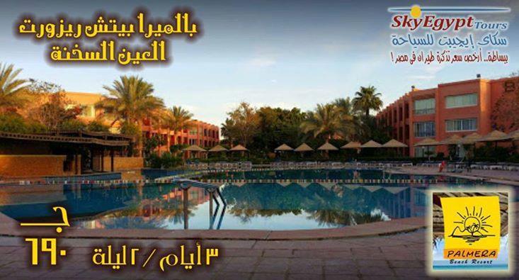 سكاي ايجيبت تورز | Sky Egypt Tours